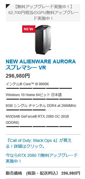 alienware2080TiFree.png